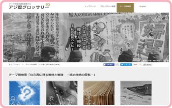 圖片來源:日本亞洲歷史資料中心網站