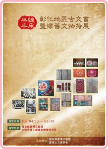 圖片來源:國史館臺灣文獻館網站