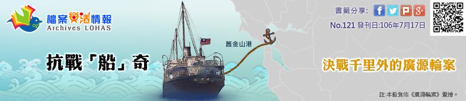 抗戰「船」奇:決戰千里外的廣源輪案No.121 發刊日:106年7月17日