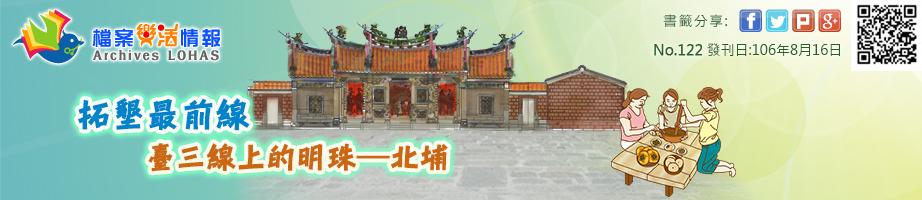 拓墾最前線 臺三線上的—明珠北埔No.122 發刊日:106年8月16日