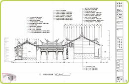圖9 慈天宮次間縱向剖修復圖檔案