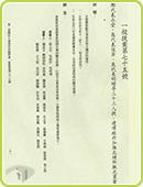 圖10 第二屆國民大會第四次臨時會提案檔案