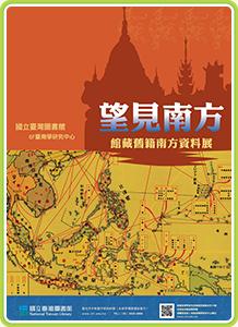 圖片來源:國立臺灣圖書館
