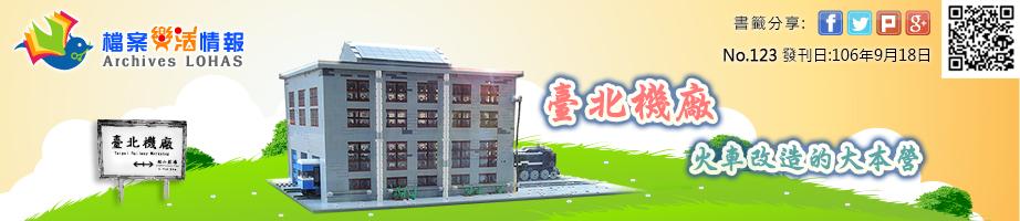 臺北機廠:火車改造的大本營No.123 發刊日:106年9月18日