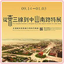 圖片來源:從東三線到中山南路特展網站