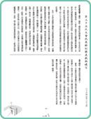 圖7 國大代表洪秀菊國是建言檔案