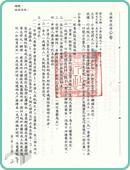 圖8 高雄市政府公告受災戶承購國民住宅辦法檔案