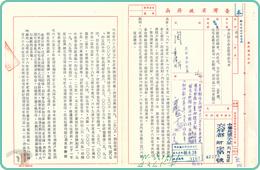圖9 臺灣省政府致中央國宅基金管理委員會函檔案