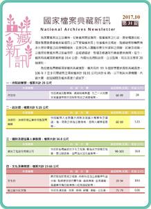 「國家檔案典藏新訊」第31期首頁