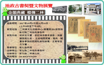 圖片來源:二林地政事務所