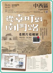圖片來源:臺南市中西區公所