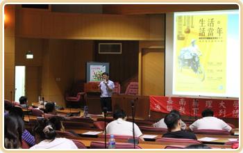 本局於嘉南藥理大學推廣國家檔案在歷史教學的應用