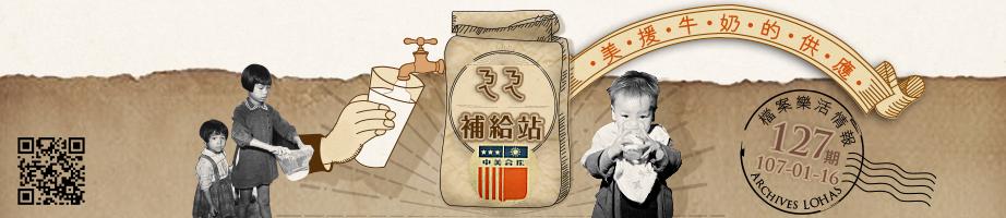 ㄋㄟㄋㄟ補給站:美援牛奶的供應 No.127發刊日:107年01月16日