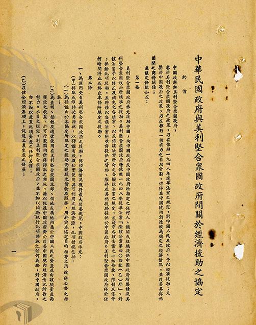 圖2 1948年美國與我國經濟援助之協定