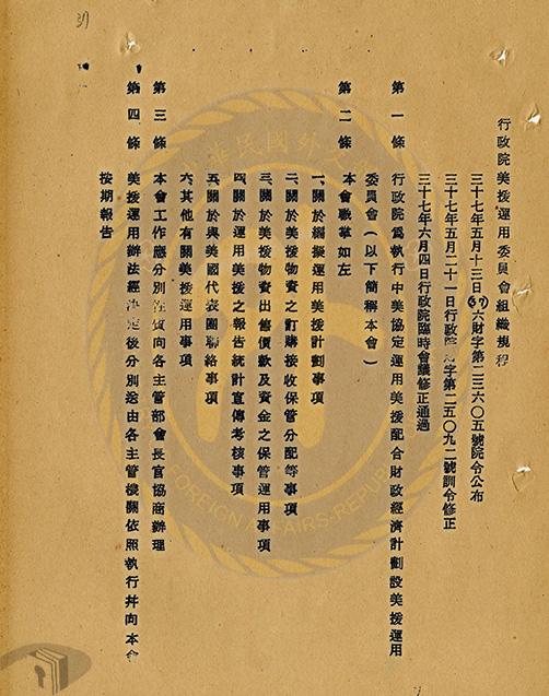 圖3 行政院美援運用委員會組織規程