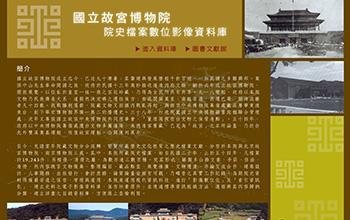 國立故宮博物院院史檔案數位影像資料庫