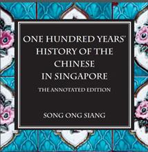 《新加坡華人百年史》電子書上線
