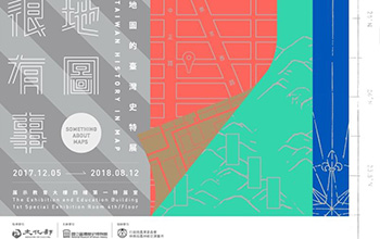「地圖很有事:地圖的臺灣史」特展