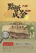 點紙成金-古文書與臺灣貨幣特展
