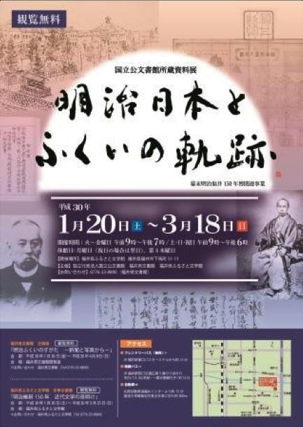 日本公文書館「明治日本與福井縣的變遷」資料展