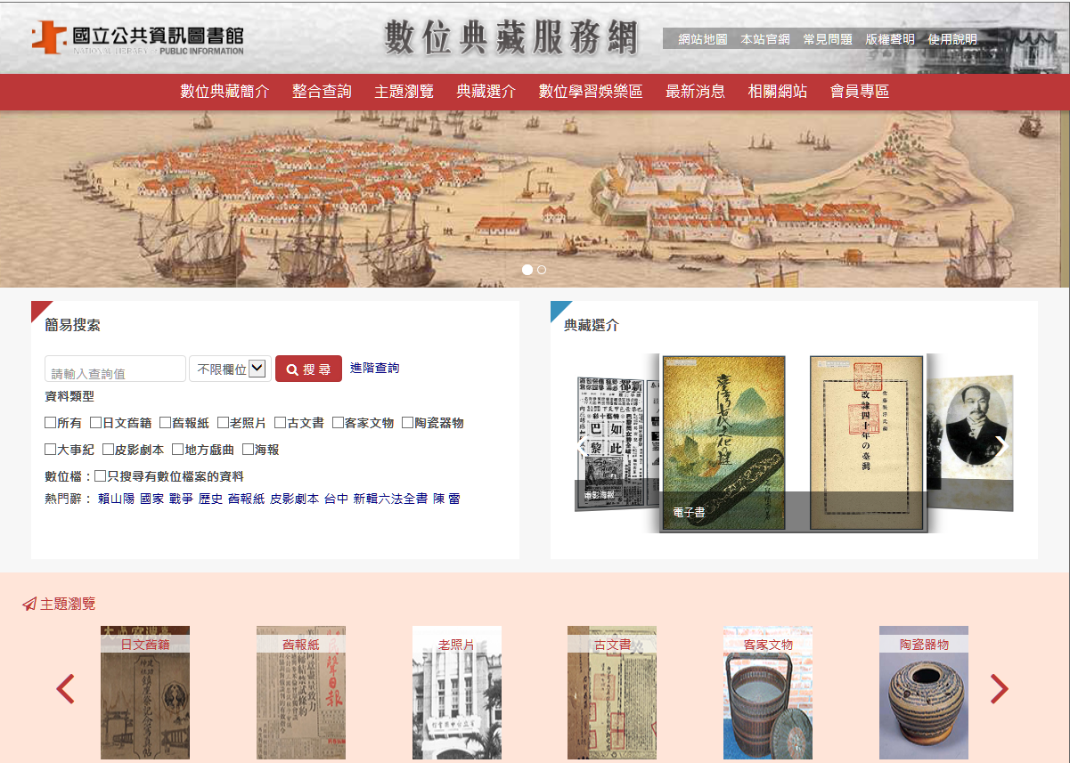 數位典藏服務網107年改版登場