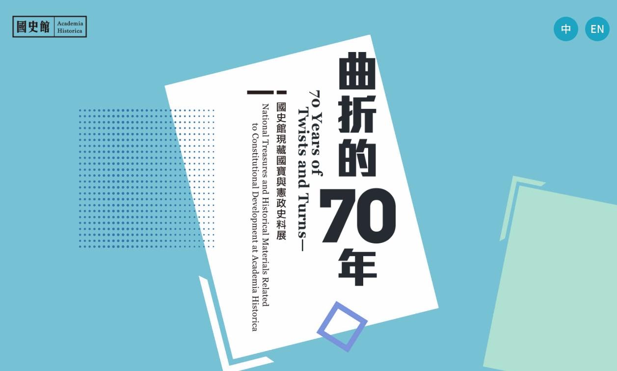 曲折的70年─國史館現藏國寶與憲政史料展