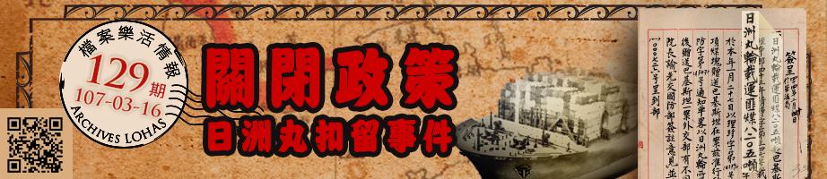 關閉政策-日洲丸扣留事件 No.129發刊日:107年03月16日