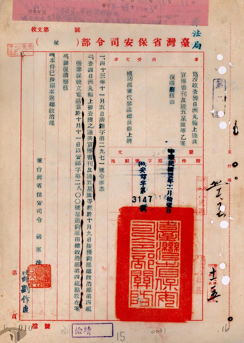 圖8 查獲中共宣傳書刊與五星旗