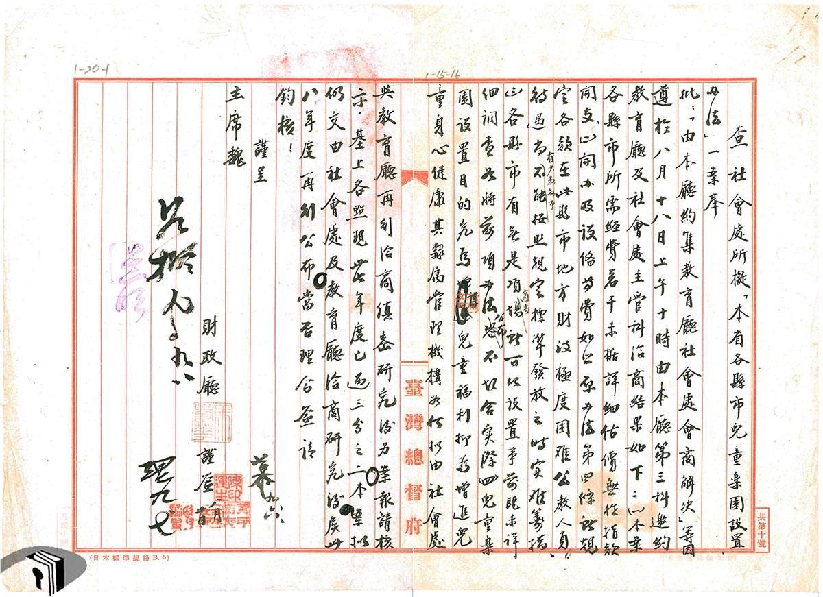 圖3 台灣省政府各縣市兒童樂園設置辦法案