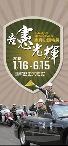 圖片來源:國防部憲兵指揮部