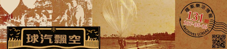 空飄汽球:對中共的心戰攻勢