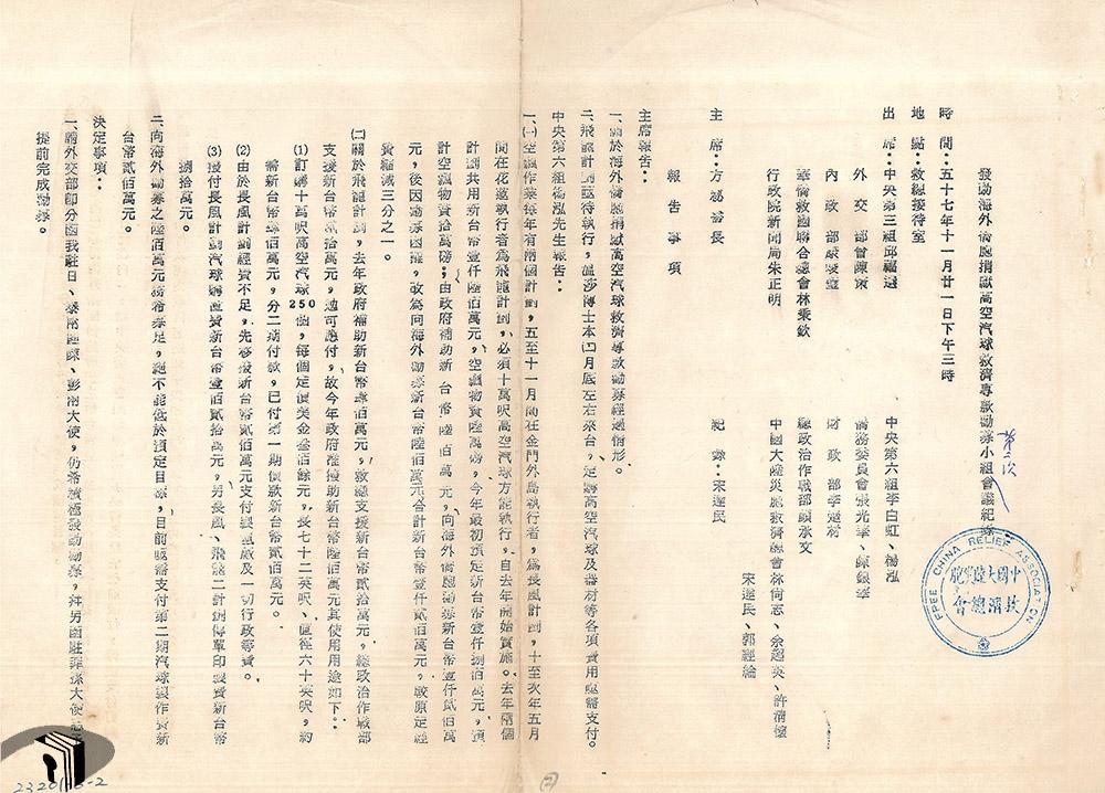 圖11 美國報業發行人訪華團參觀金門戰地風光及空飄作業