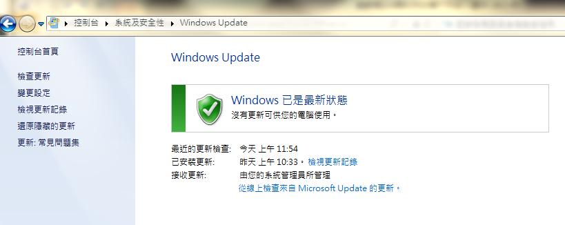 圖3 隨時留意系統更新狀況 圖片出處:微軟電腦作業系統截圖