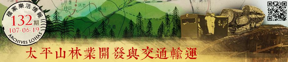 太平山林業開發與交通輸運