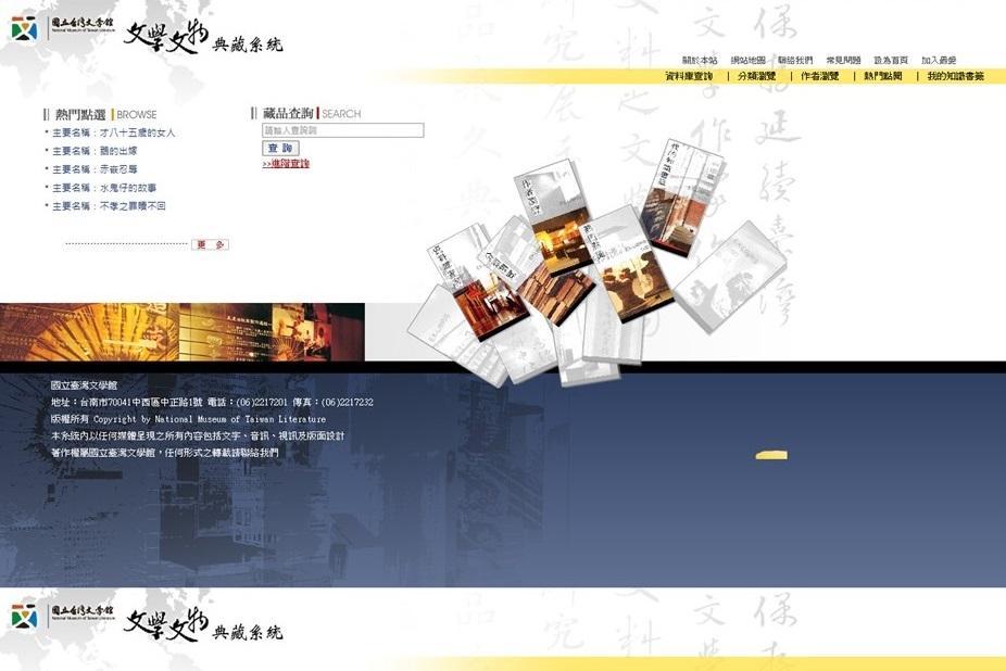圖片來源:國立臺灣文學館