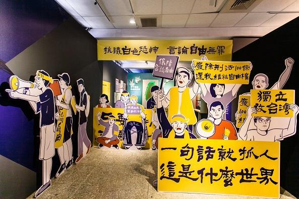 圖片來源:國家人權博物館