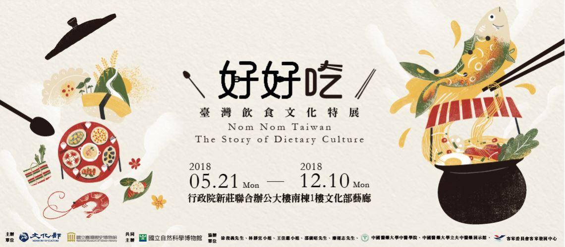 圖片來源:國立臺灣歷史博物館