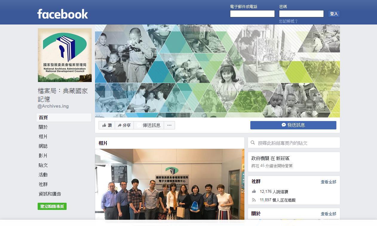 檔案樂活情報首波臉書廣告即將開跑
