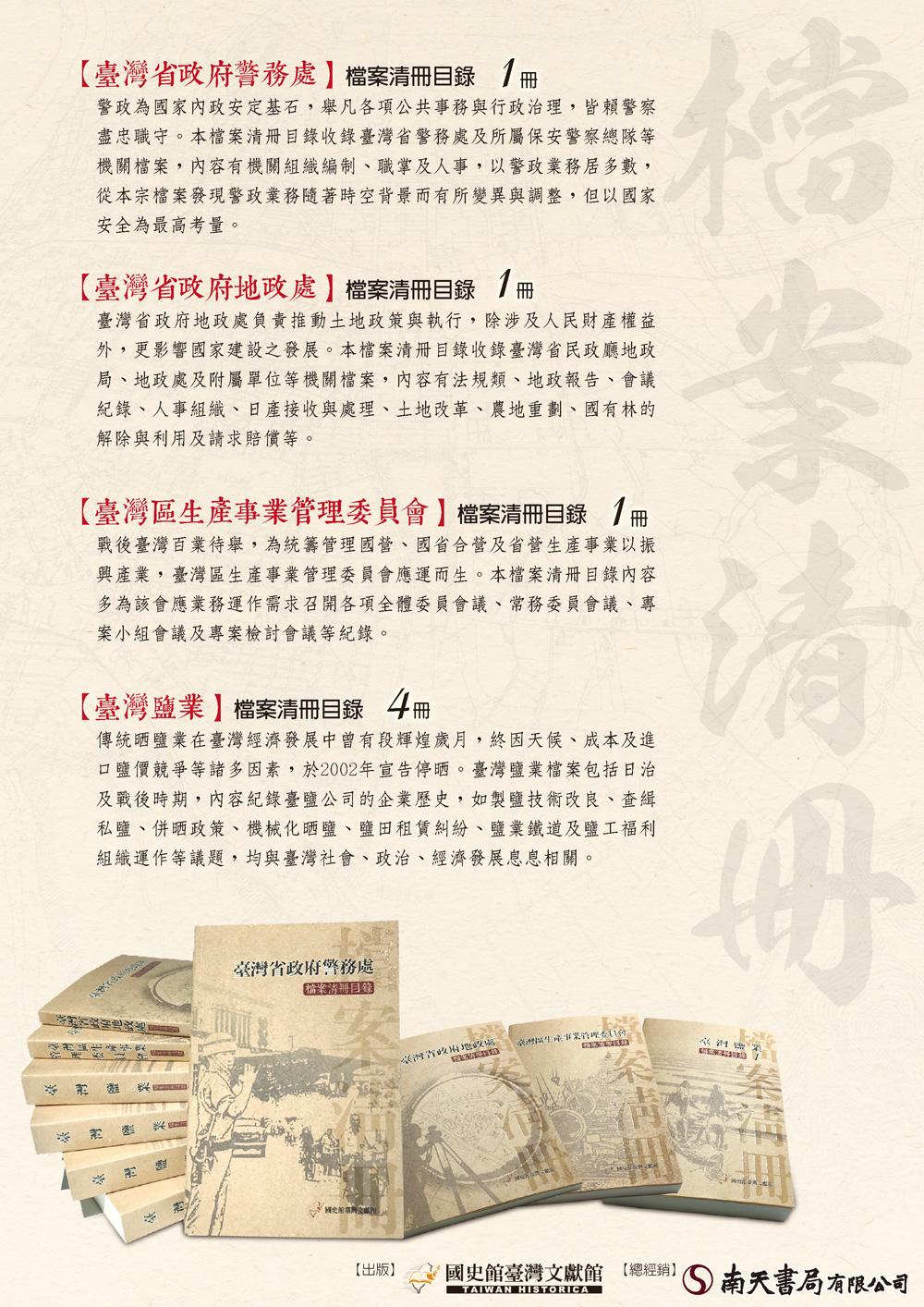 國史館臺灣文獻館再推出檔案清冊目錄
