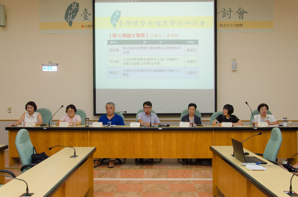 第十屆臺灣總督府檔案學術研討會