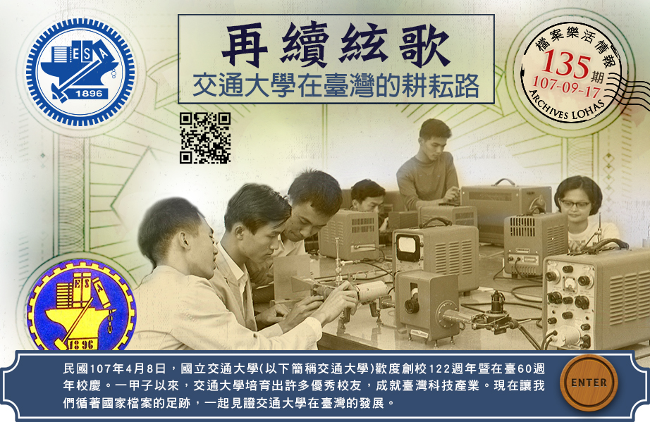 再續絃歌:交通大學在臺灣的耕耘路