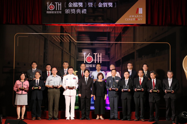 第16屆機關檔案管理金檔獎暨金質獎頒獎典禮