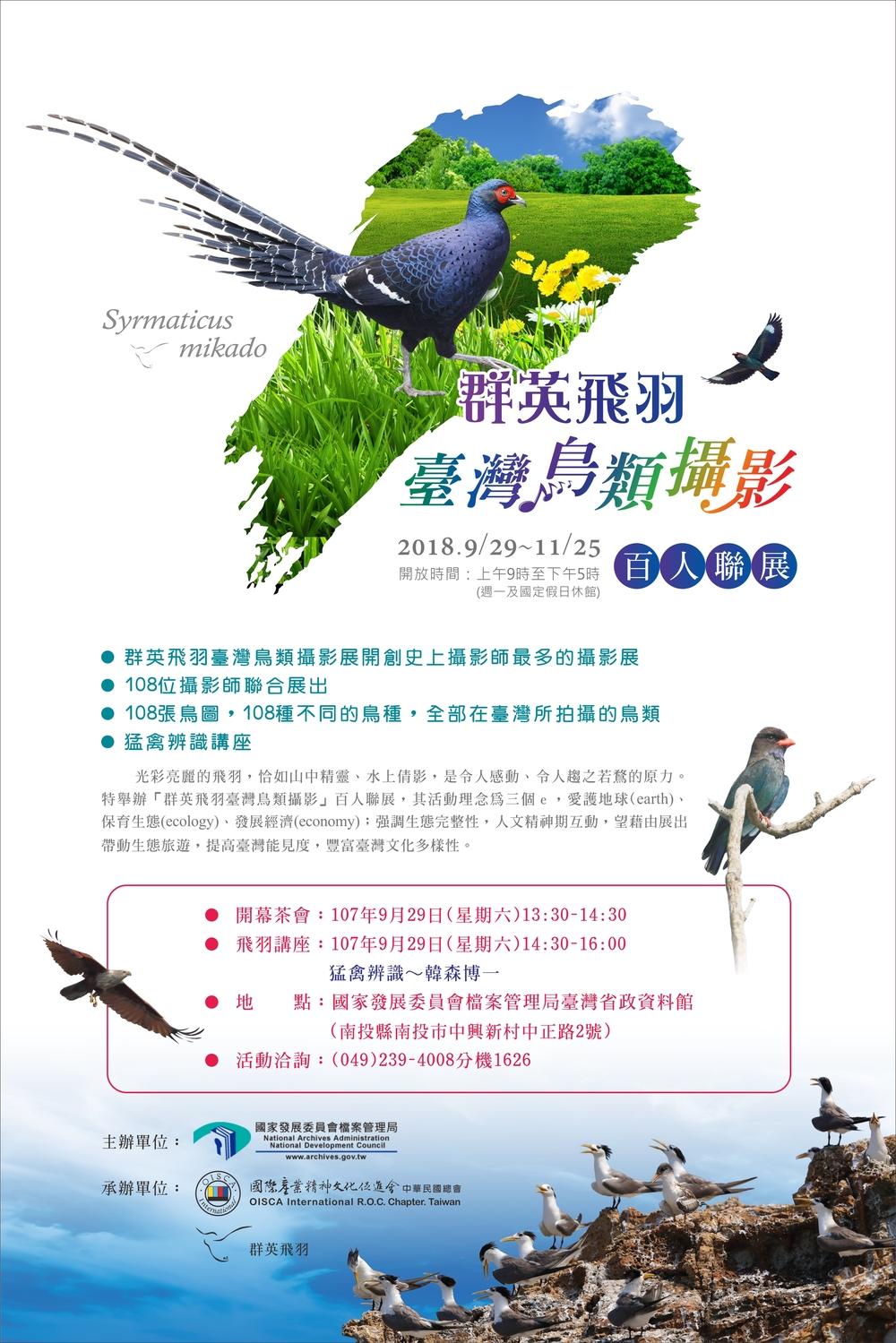 臺灣之美!群英飛羽臺灣鳥類攝影百人聯展