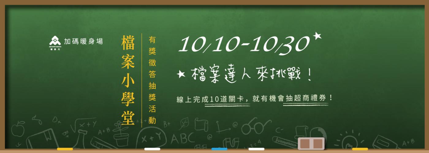 【檔案月】挑戰「檔案小學堂」!