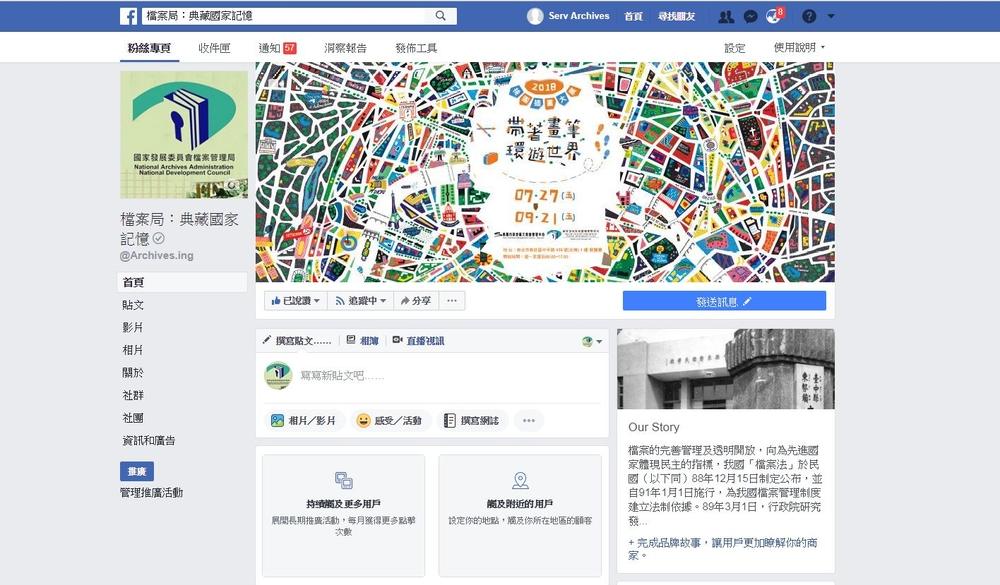 檔案樂活情報臉書廣告活動