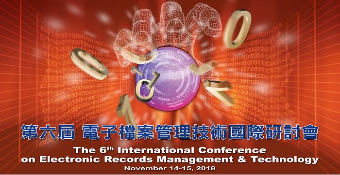 電子檔案管理技術國際研討會徵稿囉