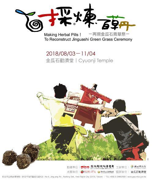 採˙煉百草丹-再現金瓜石青草祭