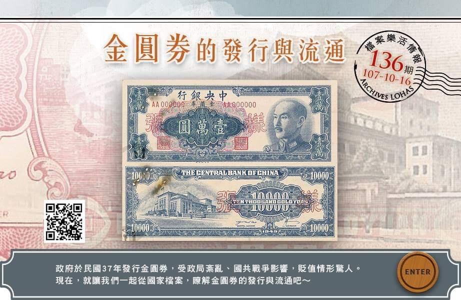 金圓券的發行與流通
