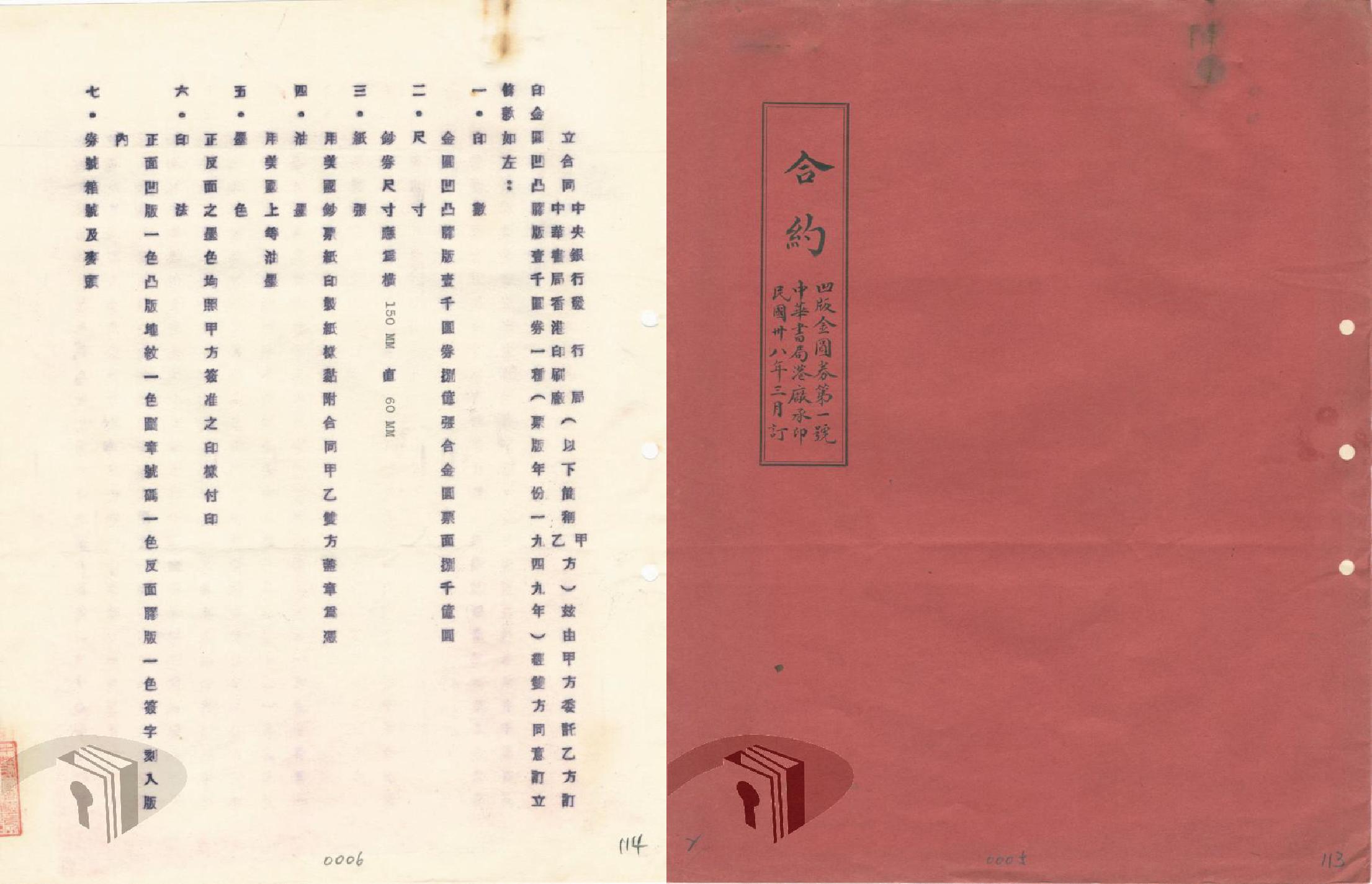 圖8 央行與中華書局簽訂印鈔合約