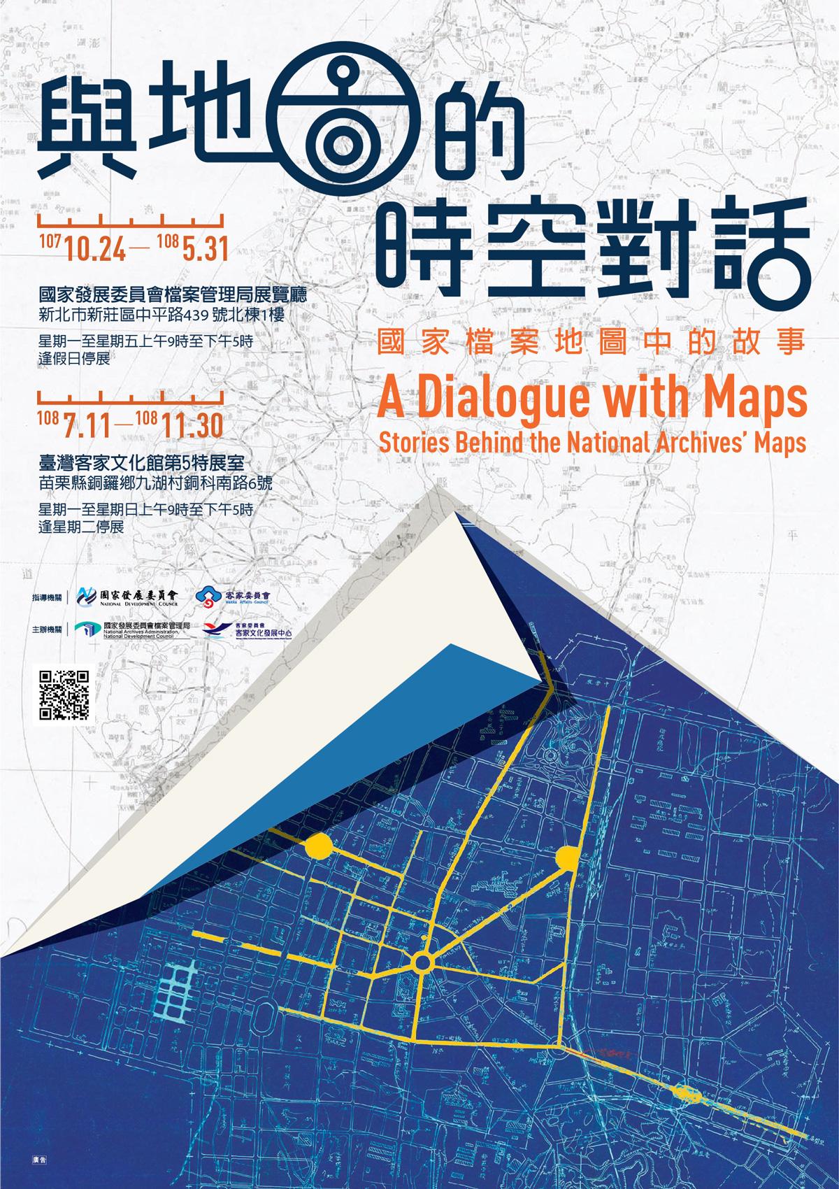 「與地圖的時空對話-國家檔案地圖中的故事」特展登場!